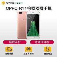 【苏宁易购】OPPO R11 全网通4G前后2000万拍照双摄手机