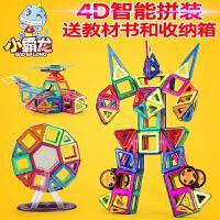 磁力片积木儿童玩具磁铁磁性1-2-3-6-8-10周岁男孩女孩益智
