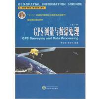 【旧书二手书8成新】GPS测量与数据处理 李征航,黄劲松著 9787307176805 武汉大学出版社