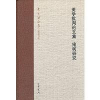 美学批判论文集 维柯研究(精)朱光潜全集(新编增订本)
