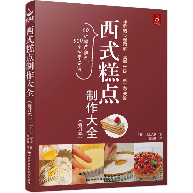 西式糕点制作大全(修订本)畅销3年、累计销量10万册的《法式西餐制作大全》推出全新修订本。川上文代老师力作,西式糕点爱好者的入门级教科书。