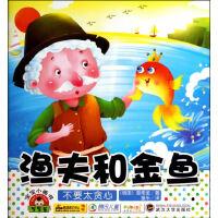 宝宝小画书(新).渔夫和金鱼