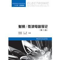 射频/微波电路导论(第二版)