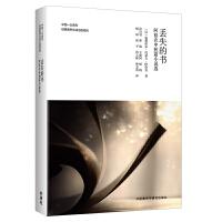 丢失的书-阿格农中短篇小说选(中国-以色列经典图书互译出版项目)