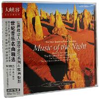大峡谷钢琴系列-歌声魅影 金碟CD
