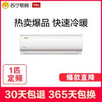 【苏宁易购】TCL空调 KFRd-23GW/BF33-I 小1匹冷暖定频节能空调壁挂机