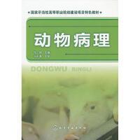 【二手书8成新】动物病理(钱峰 钱峰 化学工业出版社