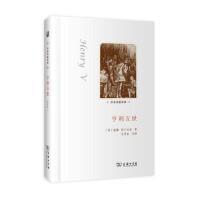 【二手书8成新】亨利五世 [英]威廉莎士比亚 商务印书馆