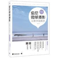 【正版直发】索尼微单摄影从新手到高手(畅销升级版) 曹照 编著 中国