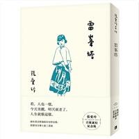 现货包邮 台版 雷�o塔 张爱玲百岁诞辰纪念版 皇冠文化 原版 包邮