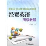 经贸英语阅读教程