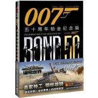 """007电影五十周年铂金纪念辑(随书送《坦克世界》""""邦德卡""""一张)"""