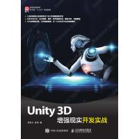 Unity 3D增强现实开发实战