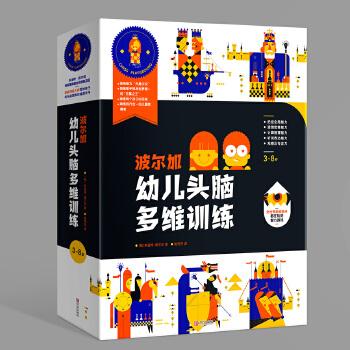 波尔加幼儿头脑多维训练(套装全5册) 多维度全方位锻炼孩子大脑!培养把控全局、逻辑思维、计算推理、听说表达能力,给孩子从0到1的未来竞争力!适合幼儿园及小学低年级孩子(3-8岁)使用的思维训练游戏书,在学习下棋的过程锻炼各项思维能力。