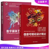 2册 信息可视化设计概论+数字媒体艺术概论第4版 李四达 高等院校信息设计交互设计数字媒体艺术概论等课程教材书籍清华大学