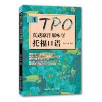 用TPO真题原汁原味学托福口语 郭庆 李扬 中国人民大学出版社