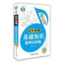状元龙小课本:初中地理基础知识及考点突破(新课标)