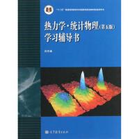全新正版热力学 统计物理(第五版)学习辅导书 汪志诚 9787040351712 高等教育出版社