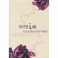 【二手书8成新】阴性之痛:对话女性的身体与爱情 匡文立 中国华侨