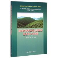 【二手书8成新】面向林改的林业信息服务体系及平台构建 赵天忠,李昀 9787503878473