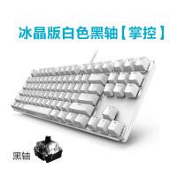 冰晶版机械键盘87键黑轴青轴背光游戏键盘辅助吃鸡穿越火线游戏电竞