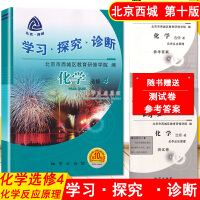 北京西城 学习探究诊断 高中化学选修4四 化学反应原理 第10版