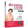 0-3岁儿童的人生开端:中国宝宝早期教育和潜能开发指南:正常儿卷 鲍秀兰 9787512716490