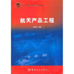 航天产品工程 袁家军 编 9787802189218【正版图书 质量担保 闪电发货】