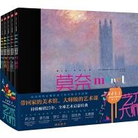 DADA全球艺术启蒙系列・第一辑(莫奈,沃霍尔,毕加索,梵高,夏加尔)