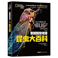 美国国家地理:昆虫大百科