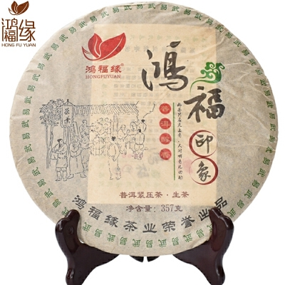 2009年鸿福印象普洱茶生茶357克/饼 2饼