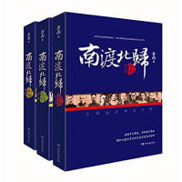 正版 南渡北归 岳南著 2015增订版 套装全3册 纪念抗战胜利七十周年隆重推出 中国历史畅销书籍