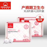 棉花秘密 产妇卫生巾产褥期孕妇产后月子恶露专用纸加长 L+XL3包