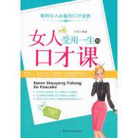 【正版二手书9成新左右】女人受用一生的口才课 金萍 中国纺织出版社