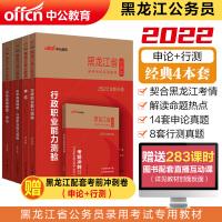 2022黑龙江省公务员录用考试:教材+历年真题精解(申论+行测)4本套