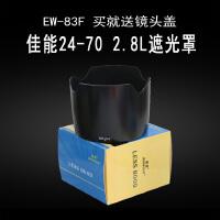 适用于佳能24-70一代遮光罩EW-83F 5D2 600D单反相机镜头配件77mm