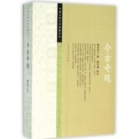 今古奇观 (明)抱翁老人 (中国古典文学雅藏系列)人民文学出版社