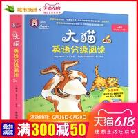 葫芦弟弟大猫英语分级阅读一级3(适合小学一、二年级)大猫英语分级阅读中英文对照双语读物书籍英语课外