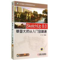 SketchUp8.0草图大师从入门到精通(附光盘)/CAD