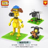 LOZ 积木小颗粒钻石积木拼装玩具儿童玩具小羊肖恩拼装玩具批发