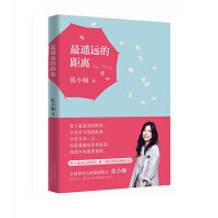 最遥远的距离 张小娴著 北京十月文艺出版社 情感小说畅销书