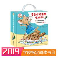 要是你给老鼠吃饼干系列(全9册)柯林斯绘本 感受爱与真 要是你给小老鼠吃饼干 精装绘本学校指定版本用书 儿童绘本3-6