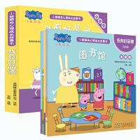 小猪佩奇心理成长故事书注音版我有好品德全套5册粉红猪小妹佩琪儿童绘本2-3-4-5-6-8周岁宝宝幼儿园亲子早教启蒙书睡