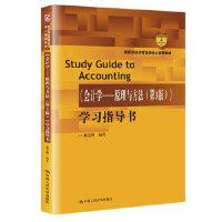 《会计学---原理与方法(第3版)》学习指导书(教育部经济管理类核心课程教材) 秦玉熙 9787300277547 中国