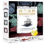 富兰克林极地远征三部曲(全3册)