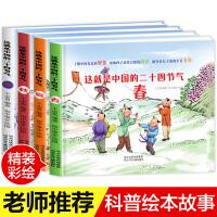 【硬壳精装】这就是二十四节气绘本中国传统节日图画故事书儿童读物6-12节气科普百科春夏秋冬情境认知绘本