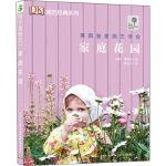 绿手指园艺丛书 家庭花园 DK百科 英国皇家园艺学会 养花的书籍 家庭庭院景观设计 家居园艺小花园庭院设计 花园植物种
