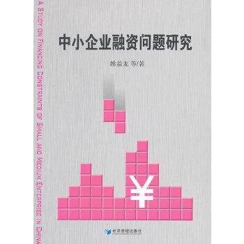 [二手旧书9成新]中小企业融资问题研究,姚益龙等著,经济管理出版社, 9787509617489
