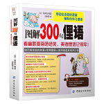 图解300句俚语:看幽默漫画哈哈笑,英语俚语记得牢!