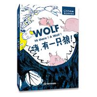 东方娃娃・语言游戏绘本 嗨,有一只狼!